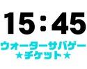 ▶15:45 開始【ウォーターサバゲー申込】