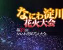 【事前決済】【第31回 なにわ淀川花火大会 鑑賞】キッズ プレミアムコース