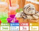 <11:30まで来店限定>【贅沢鑑賞パック3時間】+ 料理3品
