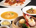 中国料理ディナー プレミアムコース8.9月