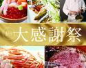 【数量限定 50周年大感謝祭!】平日ディナーブッフェ 大人6,300円が5,500円!