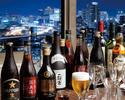 [飲み放題付き]色とりどりの食材がお酒に合う料理7品の6,000円プラン
