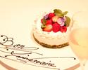 【WEB限定プラン】パティシエ特製ケーキ&グラスシャンパン付、スペシャリテ尽くしのアニバーサリーディナー~WEB予約特典付き~