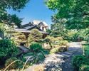 【美しい日本庭園と歴史ある空間で】旬の前菜、焼物、煮物など旬を愉しむ全9品 土日祝日ランチ13,200円(サ別)