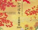 「いけばな×百段階段2019 」入場券付ランチセット【平日 旬香ランチコース】