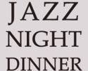 【イベント】11/29(金)18:00~ プレミアムJAZZ NIGHT DINNER