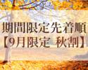 秋割【土日祝×テラス席指定】Standard BBQコース