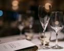 <アニバーサリープラン> グラスシャンパンとアニバーサリーデザート付!10品のフルコースディナー ショコラのお土産付