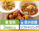 10/1~<土・日・祝日>【ハニトーパック3時間】+ 料理3品