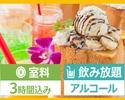 10/1~<土・日・祝日>【ハニトーパック3時間】アルコール付