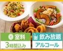 10/1~<土・日・祝日>【ハニトーパック3時間】アルコール付 + 料理3品