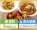 <土・日・祝日>【ハニトーパック5時間】+ 料理3品