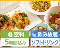 <土・日・祝日>【ハニトーパック5時間】+ 料理5品