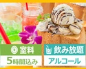 <土・日・祝日>【ハニトーパック5時間】アルコール付