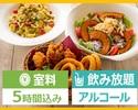 10/1~<土・日・祝日>【ハニトーパック5時間】アルコール付 + 料理3品