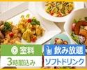 10/1~<土・日・祝日>【ハニトーパック3時間】+ 料理5品 ソフトドリンク飲み放題付き