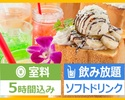 10/1~<土・日・祝日>【ハニトーパック5時間】ソフトドリンク飲み放題付き