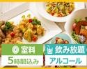 10/1~<土・日・祝日>【ハニトーパック5時間】アルコール付 + 料理5品