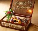 【ランチ】山形県産米沢豚や山形牛、雲丹や真鯛などお祝いを彩る記念日デザートBOX付アニバーサリーランチ