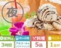 <日~木(祝前を除く)>【夜のハニトーパック3時間】アルコール付 + 料理5品