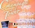 【平日・祝・日】シャンパンタワー付きお肉のアニバーサリーコース