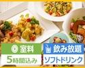 10/1~<月~金(祝日を除く)>【ハニトーパック5時間】+ 料理5品