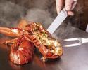 【茜コース】聖せき亭のフルコース! 牛肉とオマール海老の鉄板焼きコース