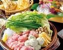 【数量限定】2時間飲み放題 大山鶏とつくねのハリハリ鍋コース 4000円(8品)