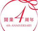 開業4周年 米沢牛ランチコース