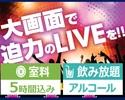 10/1~<土・日・祝日>【DVD&ブルーレイ鑑賞パック5時間】アルコール付