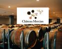 【11/2限定】メーカーズディナー Château Mercian