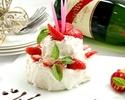 【HP限定!通常6,720円→6,500円】乾杯スパークリング付き!宝石の様な前菜&選べるメイン+アニバーサリーケーキで記念日をお祝い
