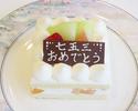 【七五三特別プラン・土日祝限定ランチブッフェ】お祝いのお子様無料、七五三ケーキと記念フォトプレゼント!