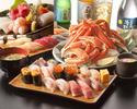 高級寿司食べ飲み放題・ずわい蟹盛合せ付き