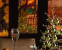 【12/1~26】クリスマスディナー20,000(総額24,200)