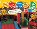 10/1~<月~金(祝日を除く)>【パセランド貸切プラン】