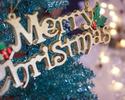 『クリスマスコース』