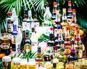 プレミアムモルツを含む220種以上のプレミアム飲み放題プラン【2時間飲み放題部屋料込み】