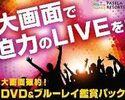 【大画面で円盤&ミラーリング鑑賞!】DVD&Blu-ray鑑賞プラン