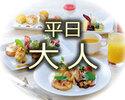 ランチブッフェ 大人(平日)2019.10.1~