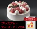 プレミアム フレーズ・ド・ノエル18㎝ ¥7,500円