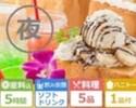 <金・土・祝前日>【夜のハニトーパック5時間】+ 料理5品