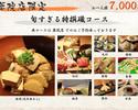 Too seasonal! Specially selected coffee course (7000 yen)