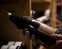 【ひらまつお取引先様 特別優待】ソムリエが選ぶ1本とワインに合わせた特別コース