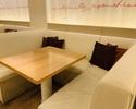 テーブル席の予約(ソファタイプ)