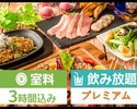 2020年<金・土・祝前日>【肉極みコース】プレミアム飲み放題