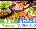 2020年<平日・祝・日>【肉極みコース】基本ソフトドリンク飲み放題