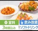 <平日・祝・日>【カジュアルセット】基本ソフトドリンク飲み放題