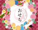 ☆★☆ヒカリヤ ニシのフレンチお節☆★☆