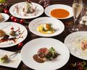 【Xmas2019】乾杯モエシャンドン付!牛フィレ肉&鱈蒸焼のWメイン 全7品
